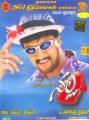 Nalla Movie Poster