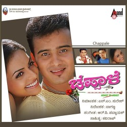 Chappale (Kannada) Movie Poster
