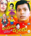Ayyo Pandu Movie Poster