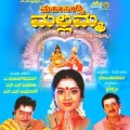 Mahasadhvi Mallamma Movie Poster