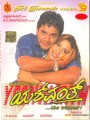 Yashwanth Movie Poster