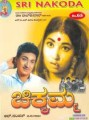 Chikkamma Movie Poster