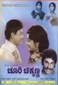 Choori Chikkanna Movie Poster