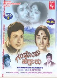 Gandondu Hennaru Movie Poster