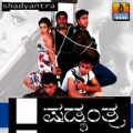 Shadyantra Movie Poster