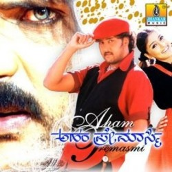 Aham Premasmi Movie Poster