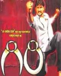 Giri Movie Poster