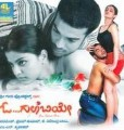O Gulabiye Movie Poster