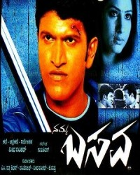 Namma Basava Movie Poster