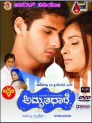 Amritha Dhare Movie Poster