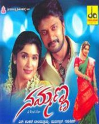 Nammanna Movie Poster