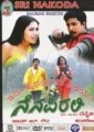 Nenapirali Movie Poster