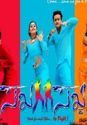 Sakha Sakhi Movie Poster