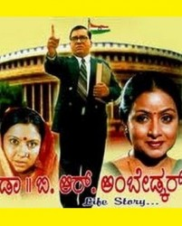 Dr B R Ambedkar Movie Poster