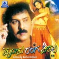 Pandu Ranga Vittala Movie Poster