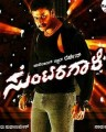 Suntaragali Movie Poster