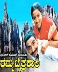 Ramya Chaithrakala Movie Poster