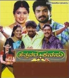 Hetthavara Kanasu Movie Poster