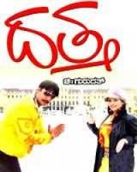 Dattha Movie Poster