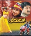 Thirupathi Movie Poster