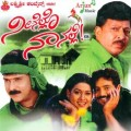 Neenello Nanalle Movie Poster
