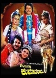 Gandugali Kumararama Movie Poster