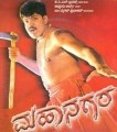 Mahanagara Movie Poster