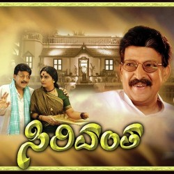 Sirivantha Movie Poster