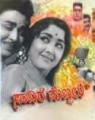 Savira Mettilu Movie Poster