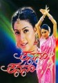 Thananam Thananam Movie Poster