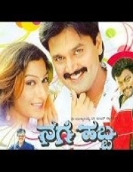 Nage Habba Movie Poster