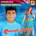 Thayiya Madilu Movie Poster
