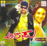 Arasu Movie Poster