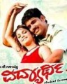 Vidyarthi Movie Poster
