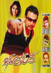 Bhoopathi Movie Poster