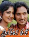 Ondu Preethiya Kathe Movie Poster