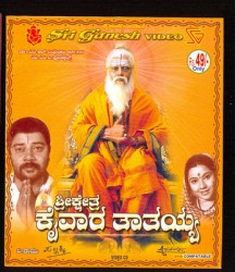 Sri Kshethra Kaivara Thathayya Movie Poster