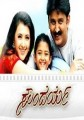 Soundarya Movie Poster