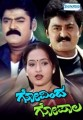 Govinda Gopala Movie Poster