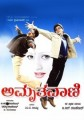 Amrutha Vani Movie Poster
