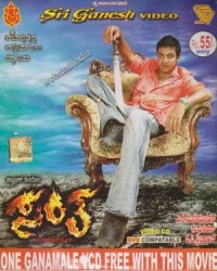 Santha Movie Poster