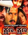 Kshana Kshana Movie Poster