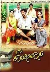 No. 73, Shanthi Nivasa Movie Poster