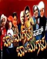 Bombugalu Saar Bombugalu Movie Poster
