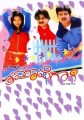 Thamashegagi Movie Poster