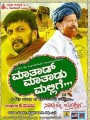 Mathad Mathadu Mallige Movie Poster