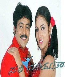Nali Naliyutha Movie Poster