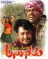 Anatharu Movie Poster