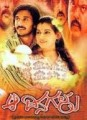Aa Dinagalu Movie Poster