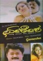 Ganesha Movie Poster
